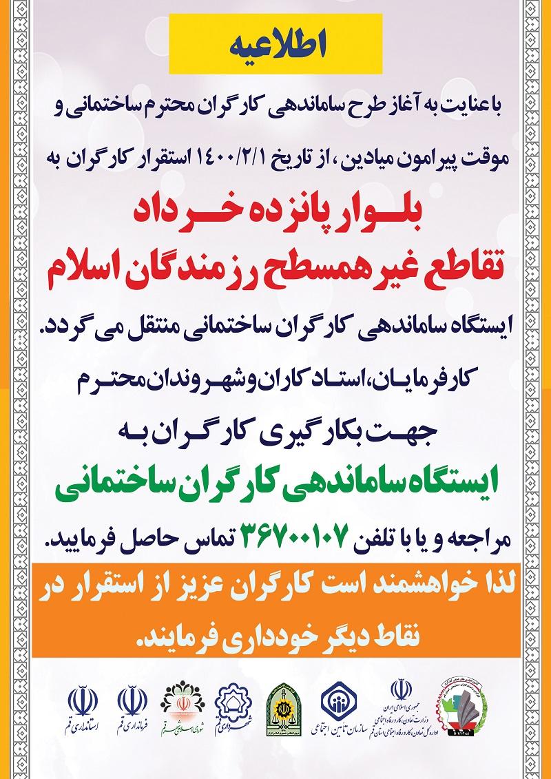 آغاز طرح ساماندهی کارگران ساختمانی در قم/ محل استقرار کارگران بلوار ۱۵ خرداد تعیین شد
