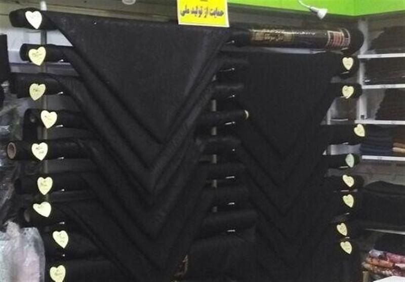 سنگاندازی مافیای چادر مشکی در ایران / واردکنندگان کارخانه چادر شهرکرد را با مشکل مواجه کردند