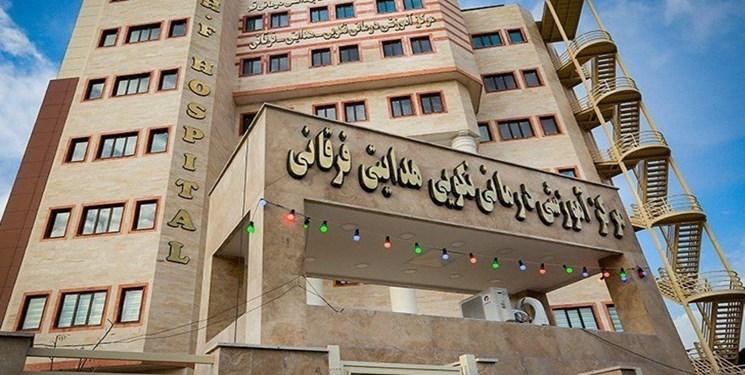 تمام بخشهای بیمارستان فرقانی فعال است