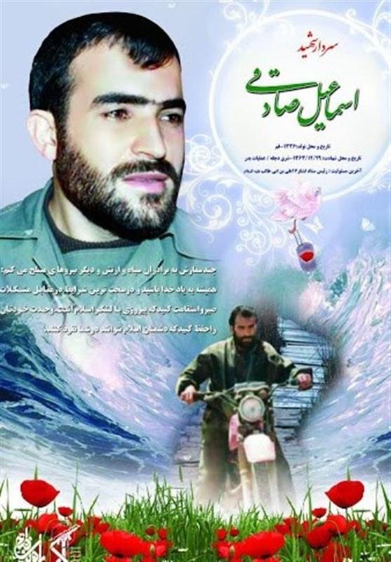 پدر سردار شهید اسماعیل صادقی به فرزند شهیدش پیوست