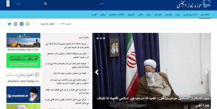 سایت رسمی خبرگزاری حوزه به زبان اردو افتتاح شد