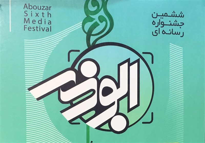 ششمین جشنواره رسانهای ابوذر در قم به کار خود پایان داد