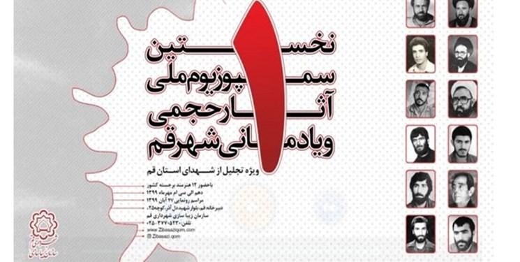نصب یادمان ۱۲ شهید قم در پیاده راه انقلاب