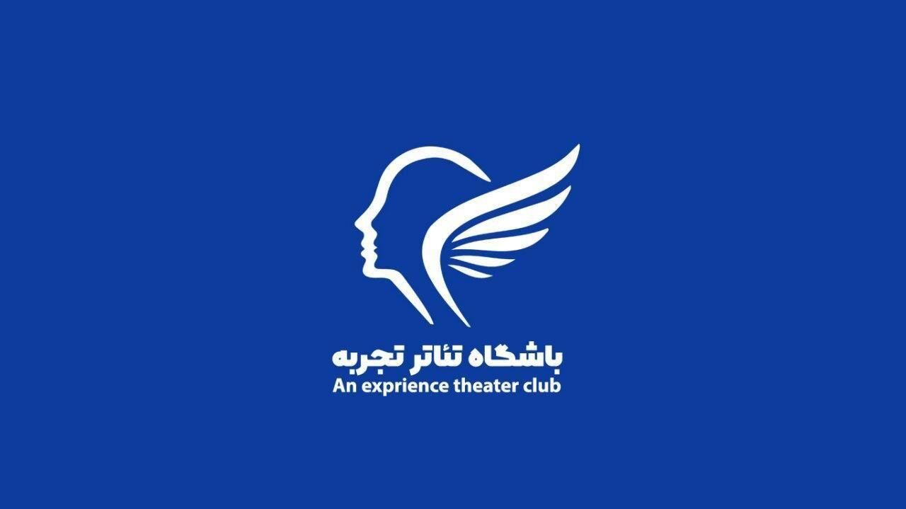 دفتر باشگاه تئاتر تجربه در قم افتتاح شد