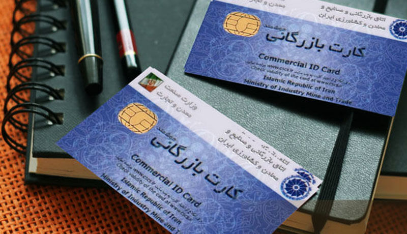 صدور ۹۱ کارت بازرگانی در سه ماهه نخست سال جاری