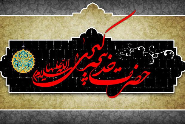 دین اسلام مدیون خدمات حضرت خدیجه(س) است
