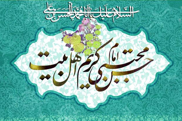 «حسن خلق» مهمترین ویژگی اخلاقی امام مجتبی(ع) بود