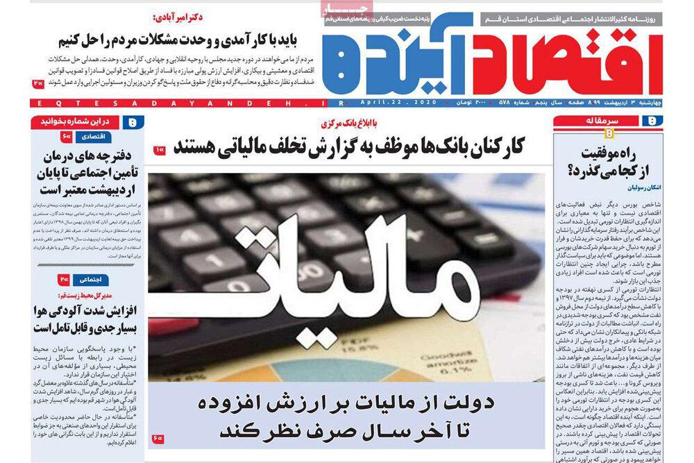 صفحه اول روزنامههای استان قم ۳ اردیبهشت ۹۹