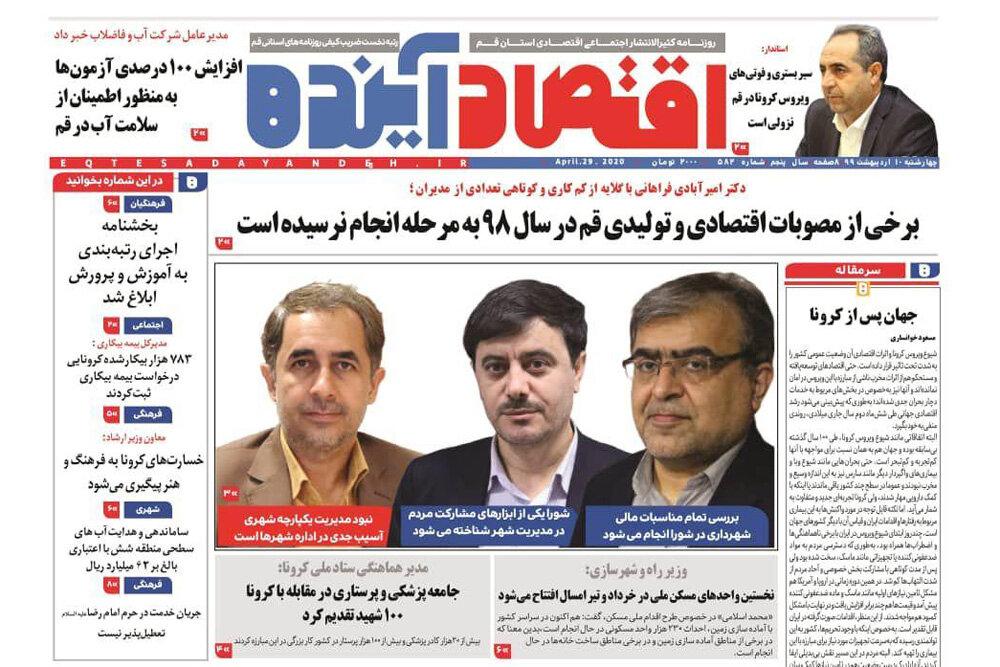 صفحه اول روزنامههای استان قم ۱۰ اردیبهشت ۹۹
