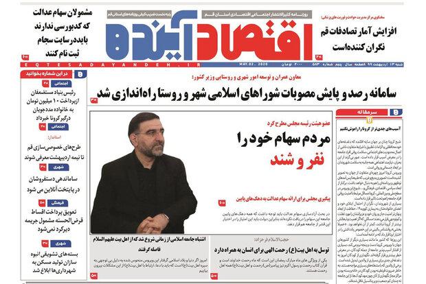 صفحه اول روزنامه های استان قم