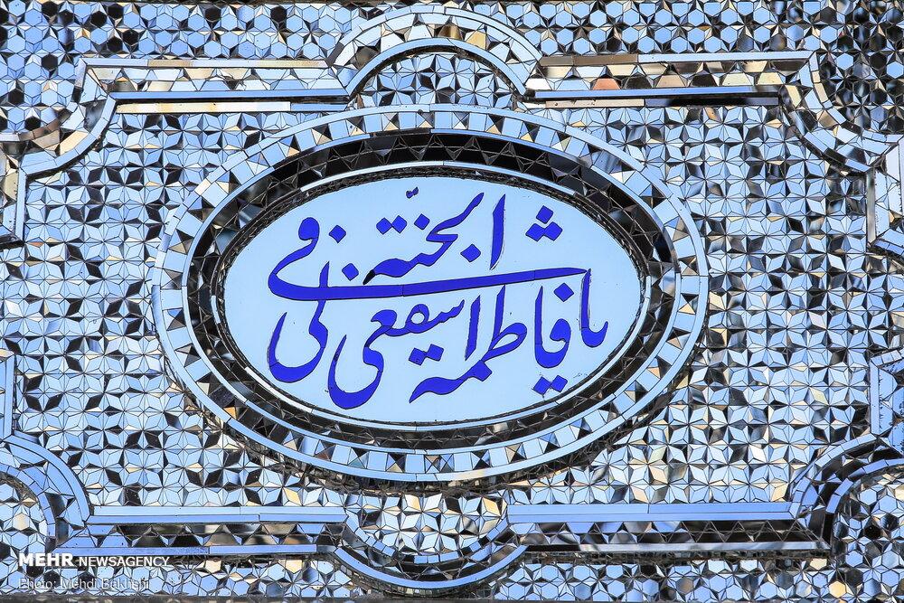 چشم انتظاری برای بازگشایی حرم کریمه اهل بیت(س)/تصویر