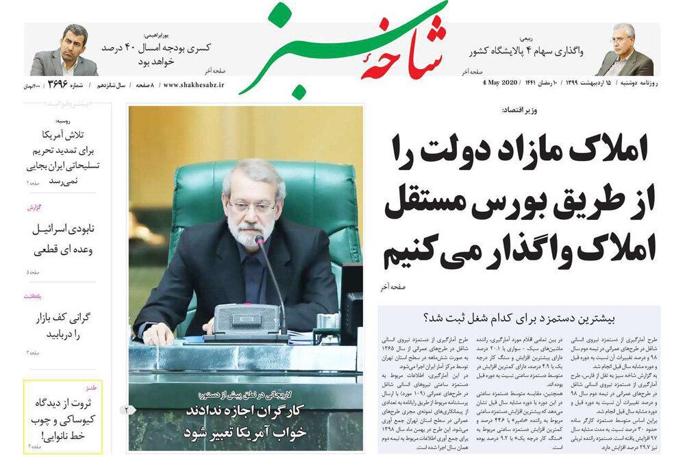 صفحه اول روزنامههای استان قم ۱۵ اردیبهشت ۹۹