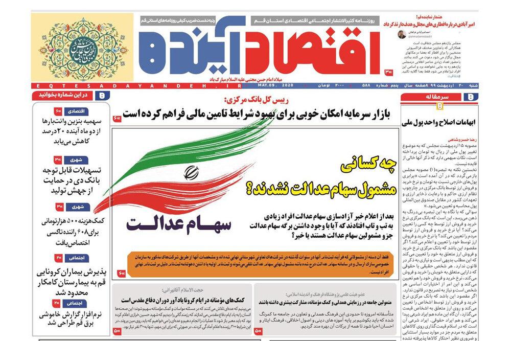 صفحه اول روزنامههای استان قم ۲۰ اردیبهشت ۹۹