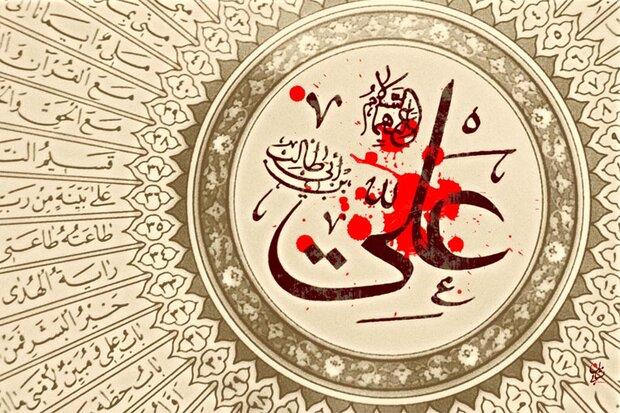 امام علی (ع) الگوی ایستادگی در برابر ستمگران